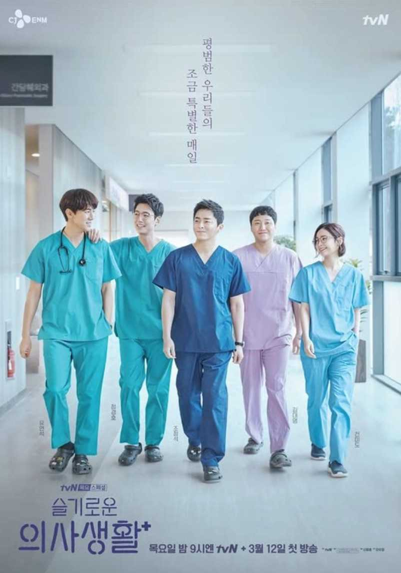 Hospital Playlist Season 2 Mulai Syuting Bulan Depan, Ini 5 Hal yang Dapat Anda lakukan Sambil Menunggu!
